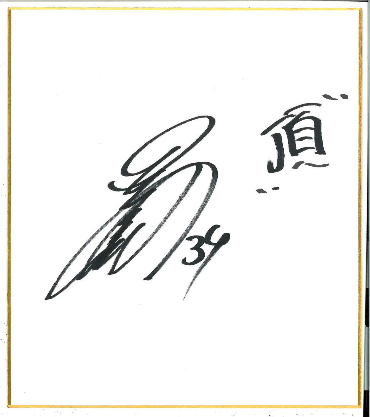 オリックス吉田正尚が色紙に「頂」としたためる