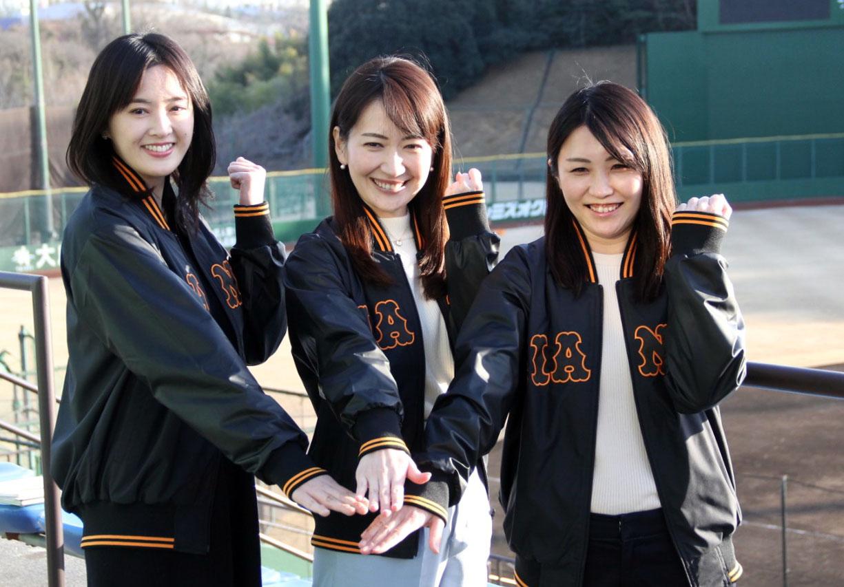 ジャイアンツ球場でウグイス初鳴きを行った、左から山本菜月さん、小倉星羅さん、高橋みずきさん(球団提供)