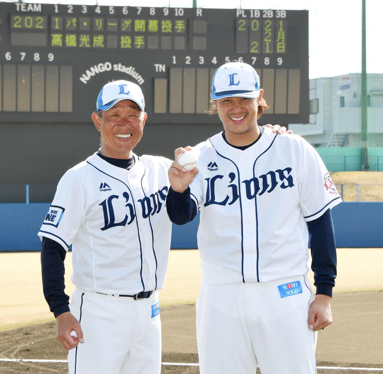 開幕投手に指名された西武高橋(右)は辻監督とポーズを決める(撮影・滝沢徹郎)