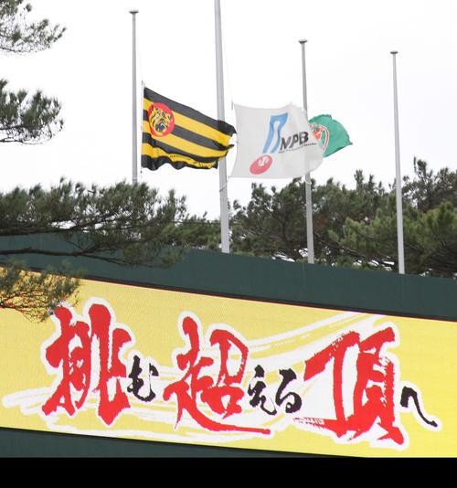 野村克也さんの一周忌で半旗が掲げられる