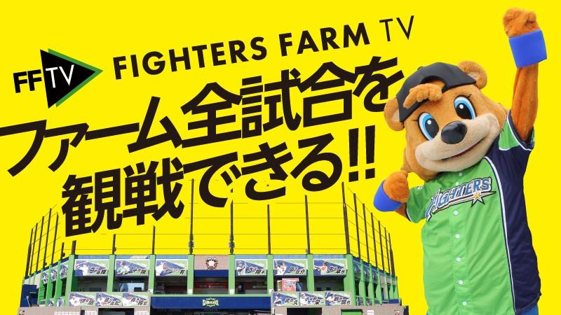 日本ハムの2軍本拠地、千葉・鎌ケ谷の試合が見られる動画配信サイト「FFTV」
