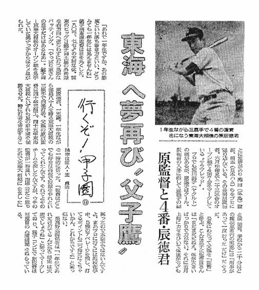 東海大相模時代の原監督を取り上げた1974年6月26日付の日刊スポーツ(東京本社版)