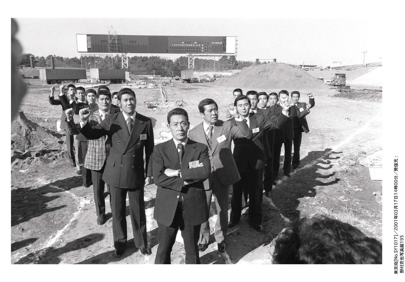 79年1月、工事中の西武球場見学し、根本陸夫監督(中央)と野村克也さん(同隣)らはV字を作る野村克也さん