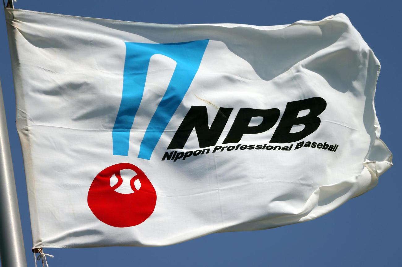 日本野球機構の旗(2014年5月10日撮影)