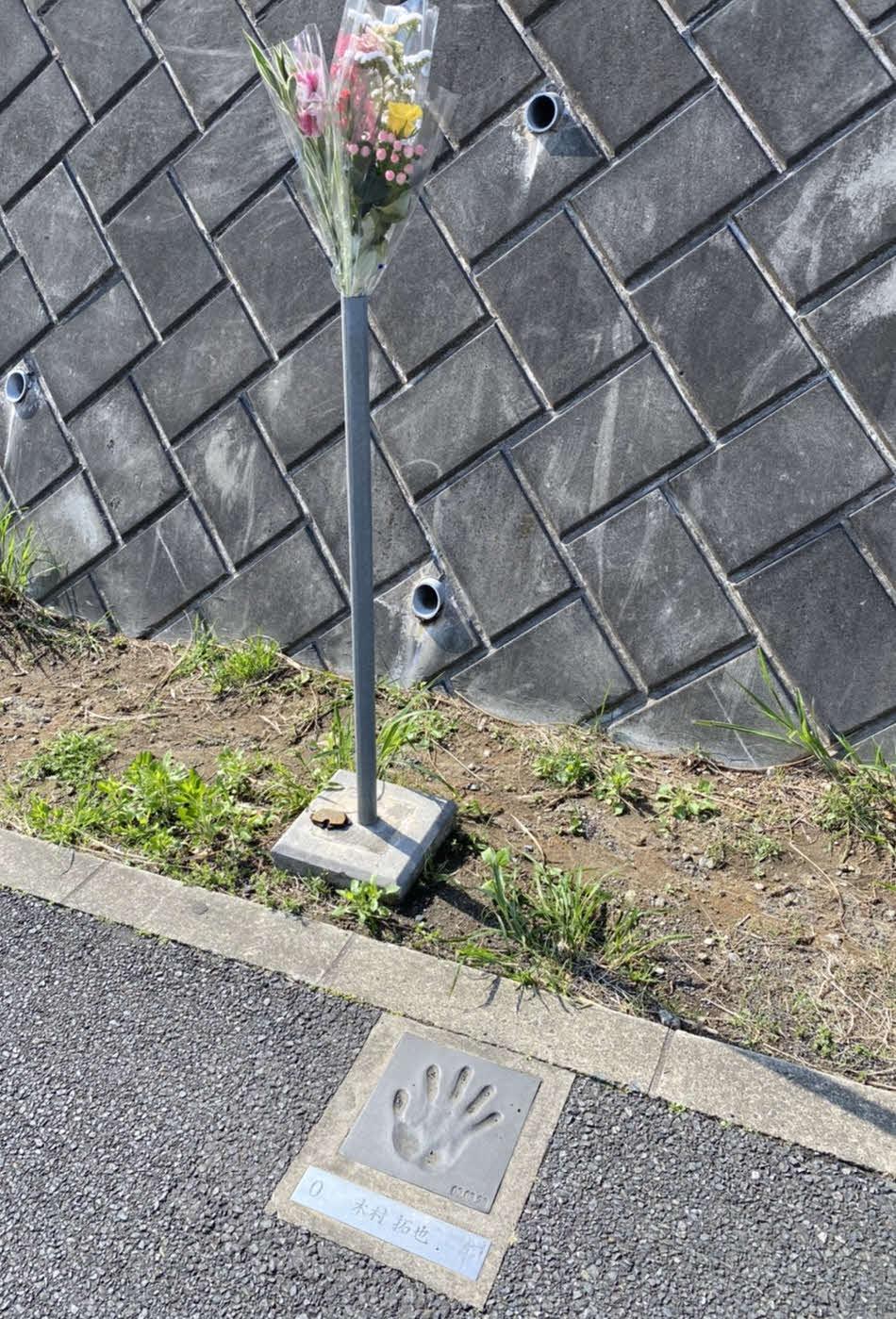 「よみうりV通り」にある、この日が命日の木村拓也さんの手形のそばには花が手向けられた(撮影・久永壮真)