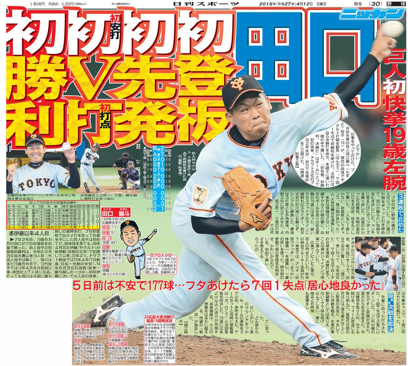 2015年4月12日付日刊スポーツ東京版