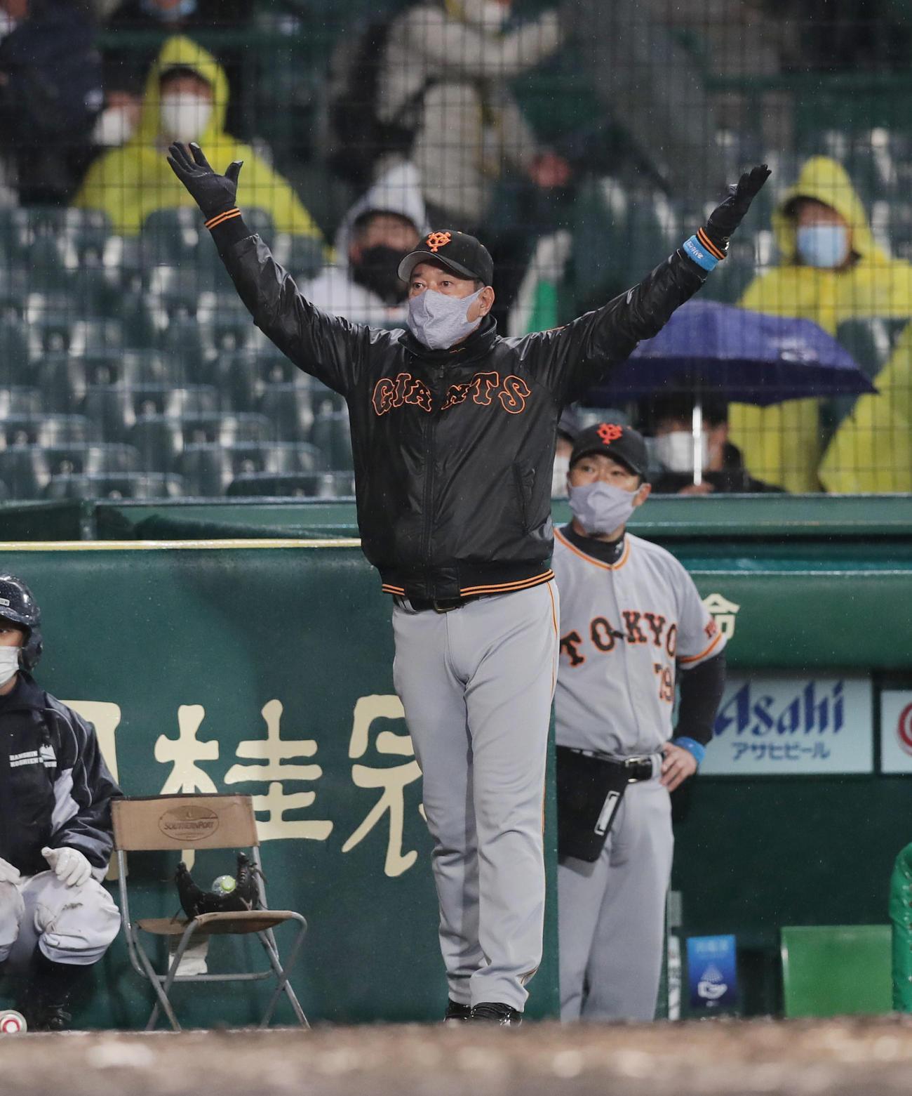 阪神対巨人 7回裏阪神の攻撃後、雨天コールド終了となり、納得いかない様子で両手を広げる巨人原監督(2021年4月6日撮影)