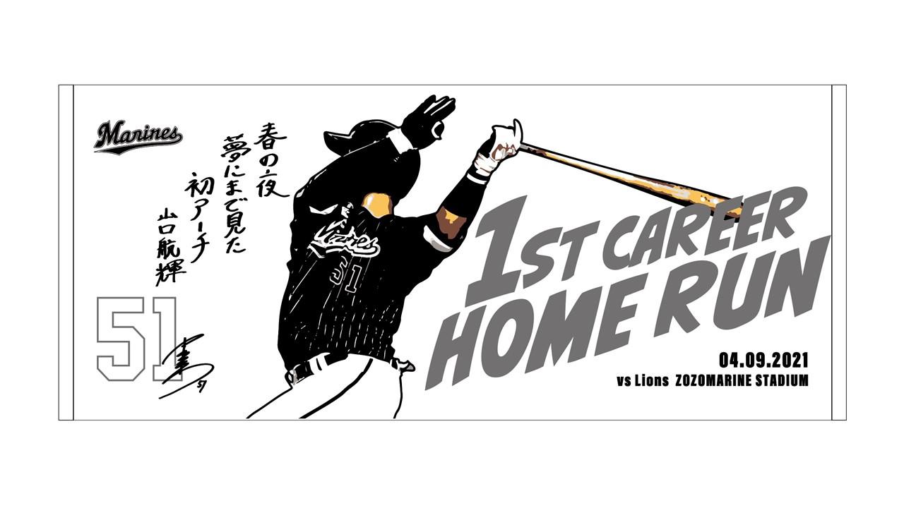 ロッテ山口のプロ初本塁打記念グッズが販売される(球団提供)