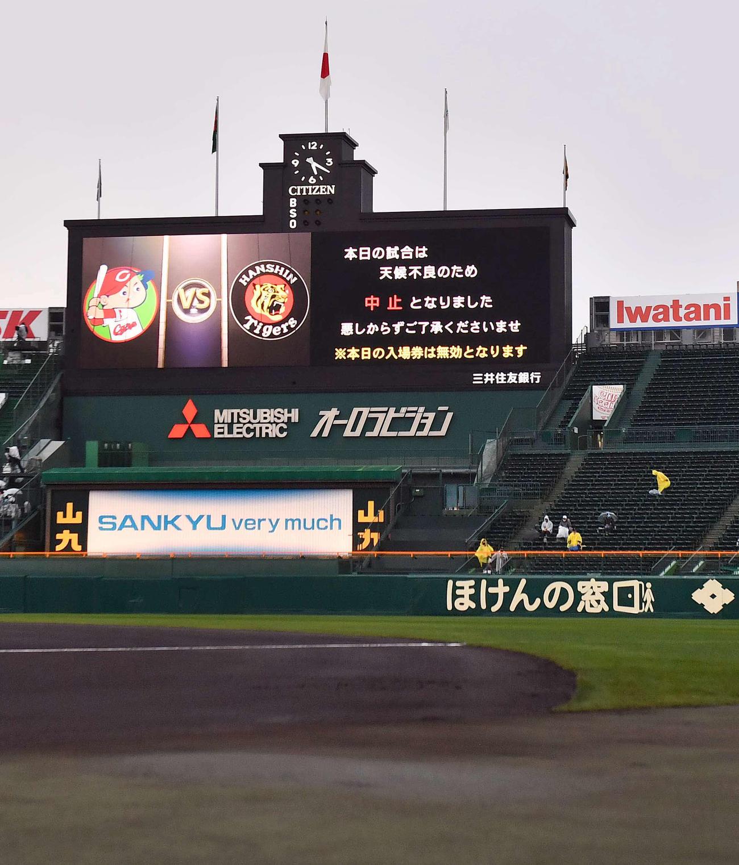 阪神対広島 広島戦は天候不良のため中止となった(撮影・上田博志)