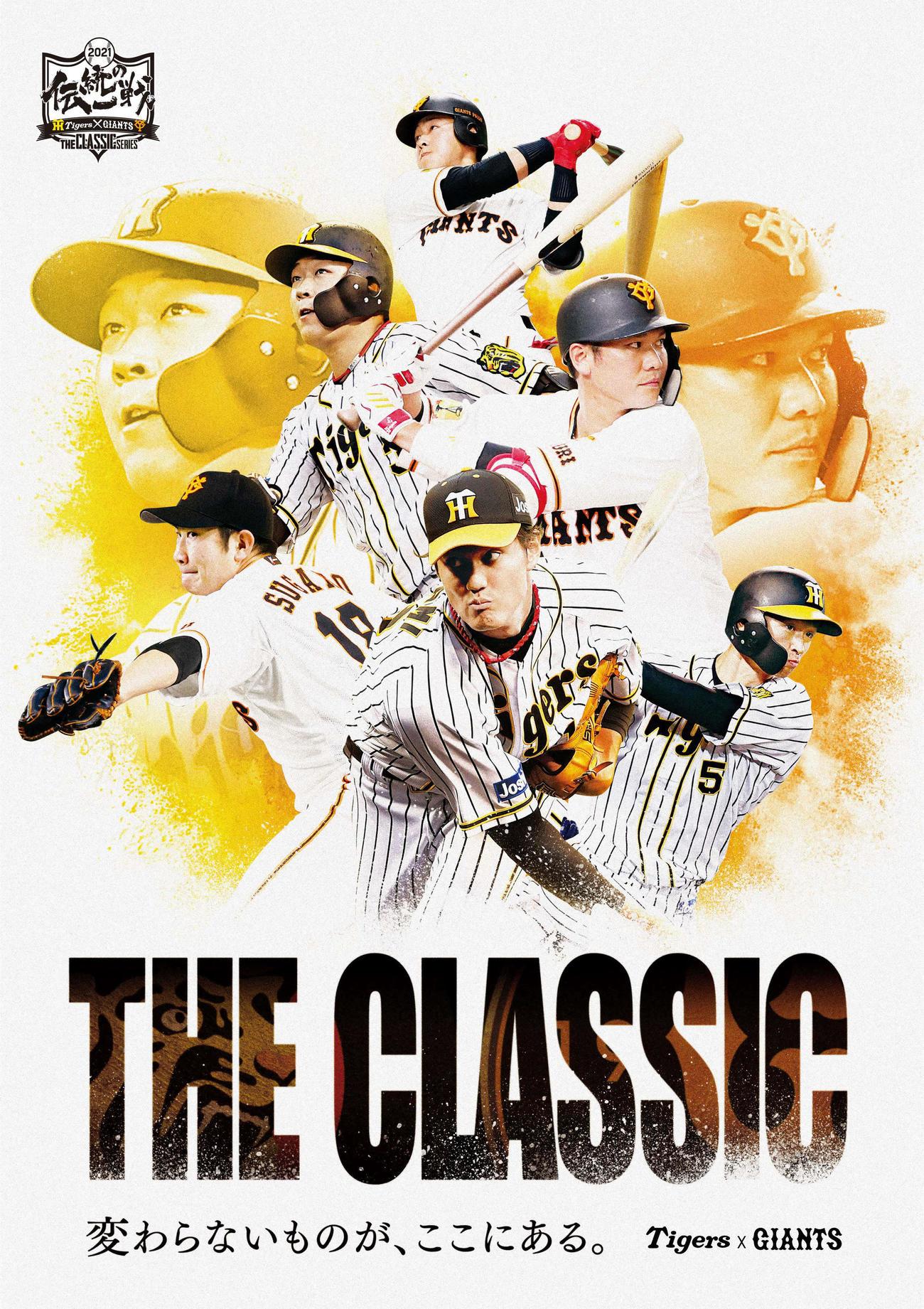 阪神タイガース・読売ジャイアンツ共同プロジェクト「伝統の一戦~THE CLASSIC SERIES~」2021年共通ビジュアル(球団提供)