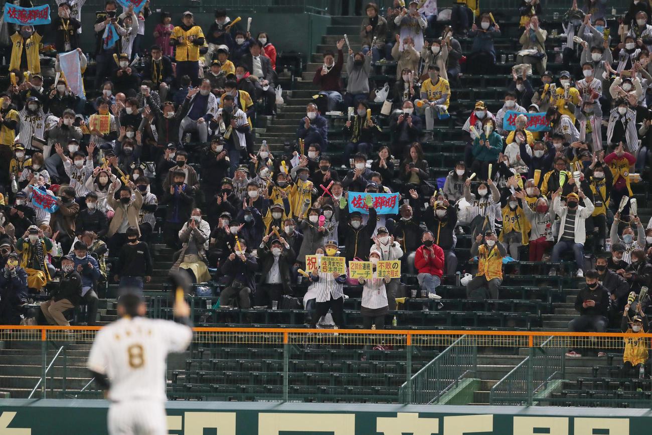阪神対広島 4回裏に2点本塁打を放った佐藤輝(手前)に拍手を送る阪神ファン(撮影・前田充)