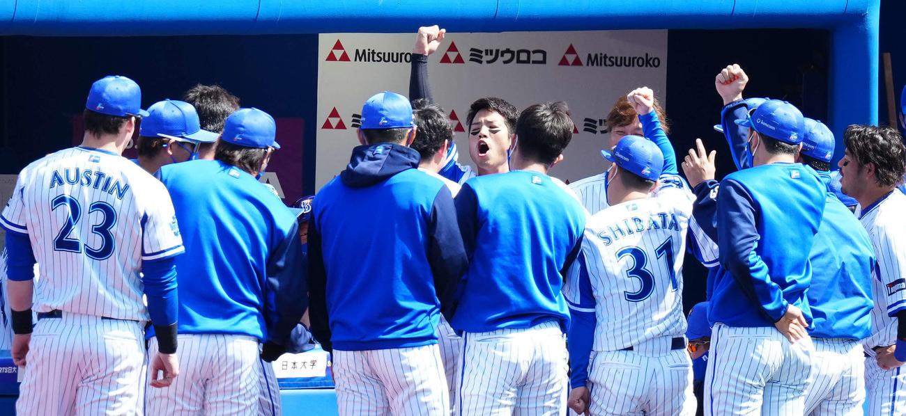 DeNA対巨人 試合前、ベンチ前での円陣でガッツポーズするDeNA桑原(中央)(撮影・江口和貴)
