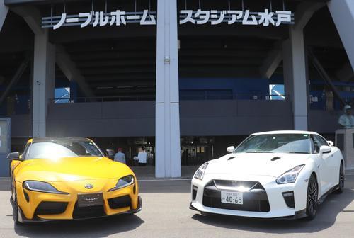茨城日産対茨城トヨペット 球場前には日産車GT-R(右)とトヨタ車スープラが並び、対決色を盛り上げた(撮影・古川真弥)