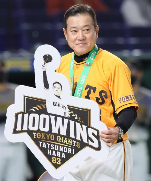 試合前、監督通算1100勝の表彰を受ける巨人原監督(撮影・足立雅史)