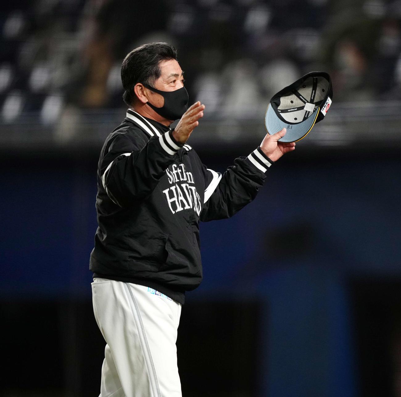 ロッテ対ソフトバンク 試合後、ファンにあいさつする工藤監督(撮影・江口和貴)