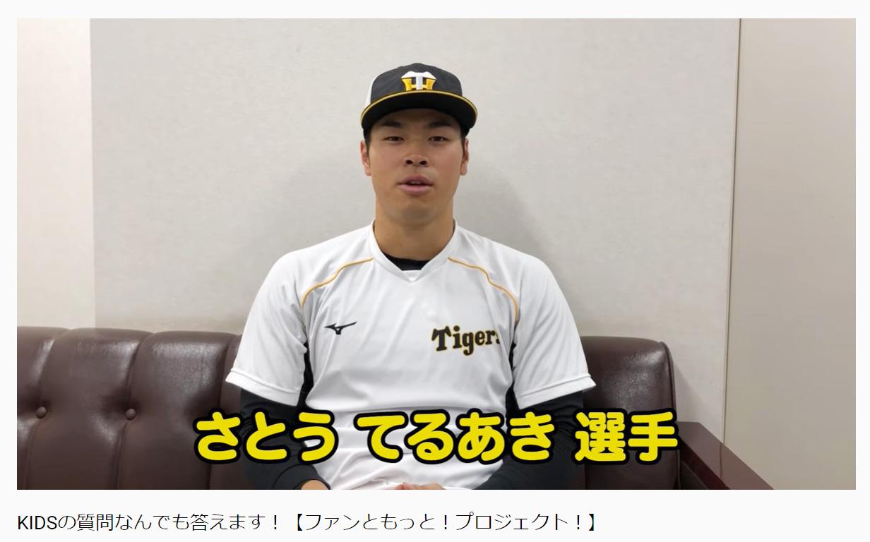 阪神はこどもの日に「ファンともっと!プロジェクト!」でファンクラブKIDSから募集した質問に対して、YouTubeで選手が質問に答える動画をアップする、質問に答える佐藤輝(阪神タイガース公式YouTubeより)