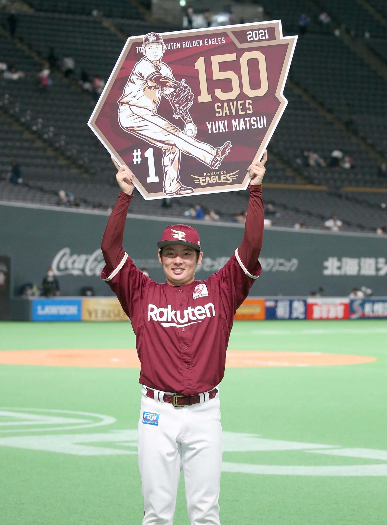 日本ハム対楽天 通算150セーブを達成し記念ボードを掲げる松井裕樹(撮影・黒川智章)