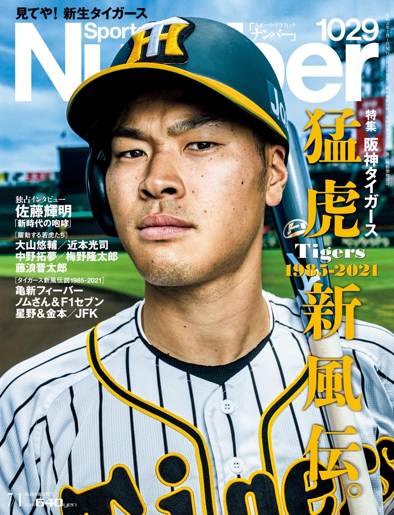 6月17日木曜日発売のNumber最新号の表紙と巻頭を飾る佐藤輝(Sports Graphic Number提供)