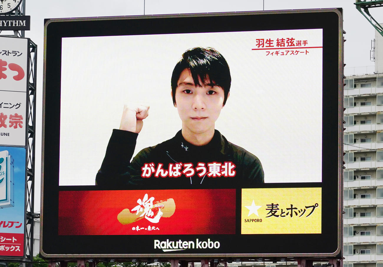楽天-オリックス戦でビデオメッセージを送る羽生(撮影・菅敏)
