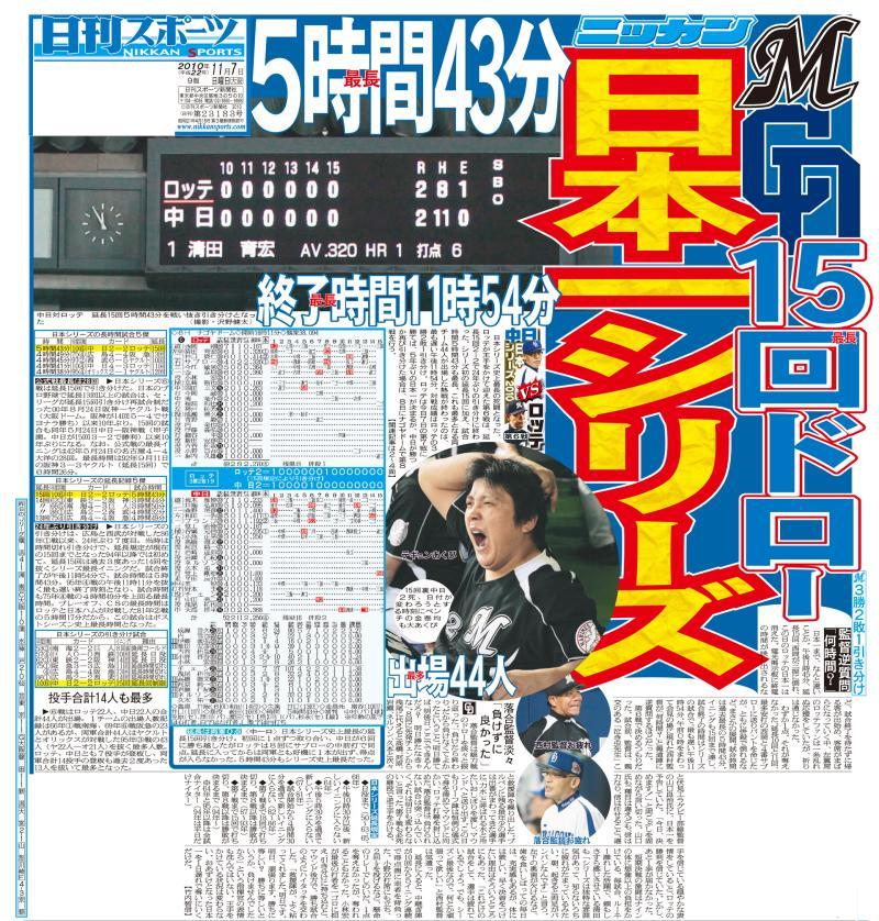 日本一シリーズ5時間43分15回ドロー復刻 野球 日刊スポーツ