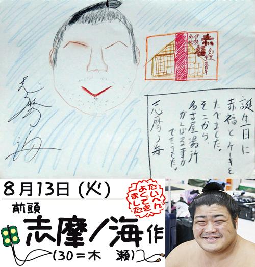 志摩ノ海の絵日記