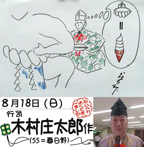 木村庄太郎の絵日記