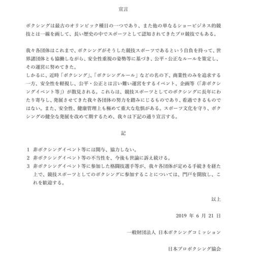 JBCとJPBAの共同宣言書