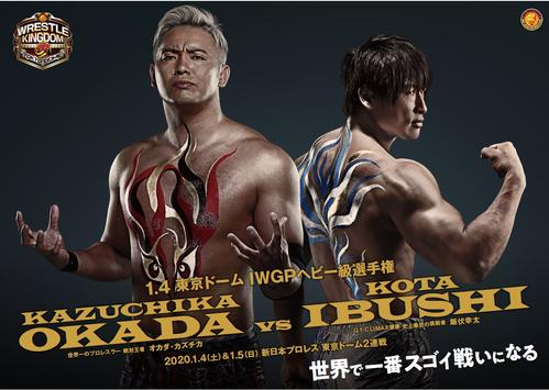 来年1月4日の東京ドーム大会IWGPヘビー級選手権に向けたポスター。王者オカダ・カズチカ、挑戦者飯伏幸太の体にボディアートが施された(新日本プロレス、テレビ朝日提供)