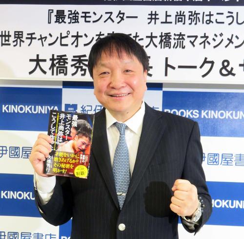 自身の著書イベントに参加した大橋秀行会長(撮影・藤中栄二)