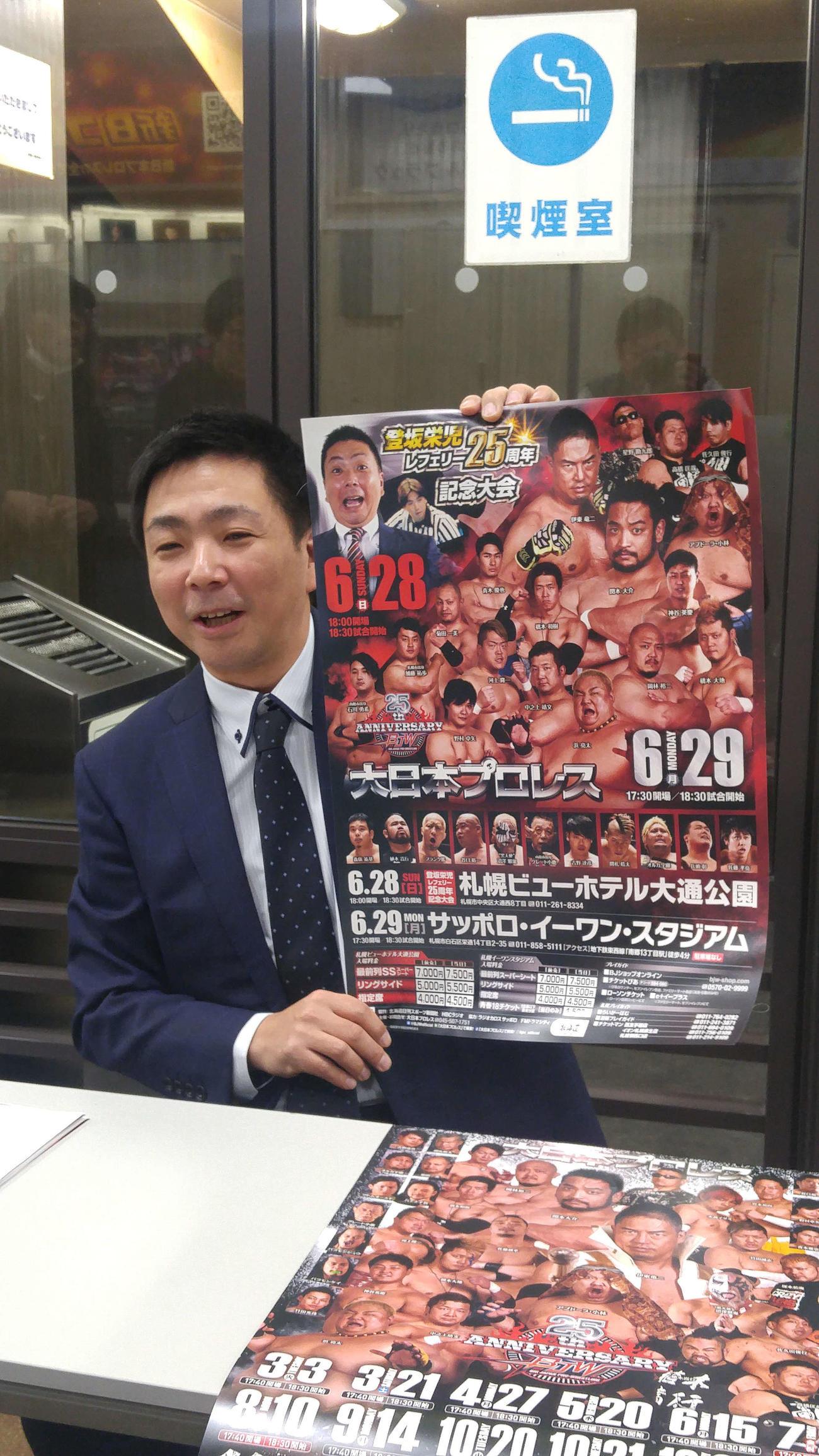 会見でトラックの募金実施について語った大日本プロレス登坂栄児社長