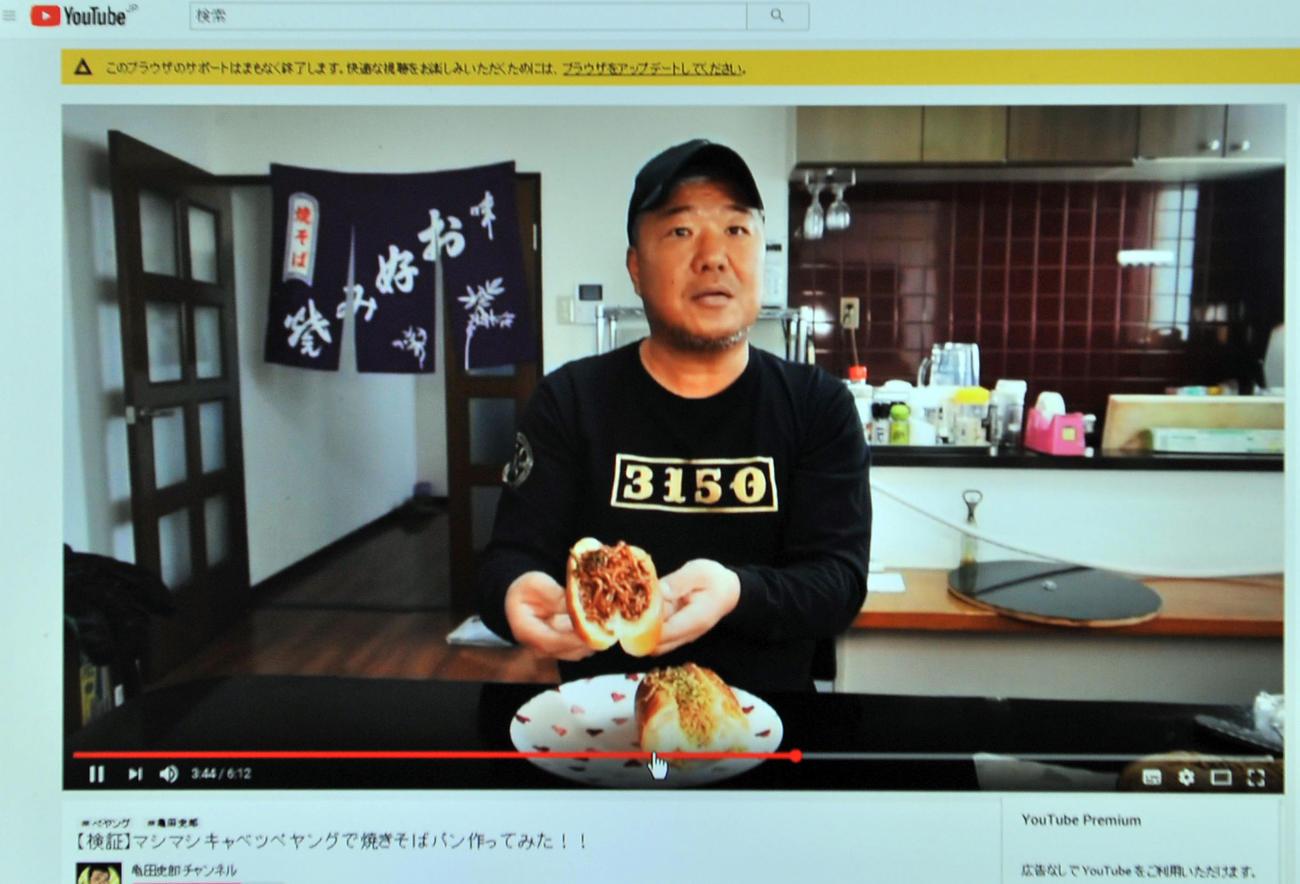 YouTubeで巨大な焼きそばパンを作る亀田史郎氏 (C)亀田プロモーション
