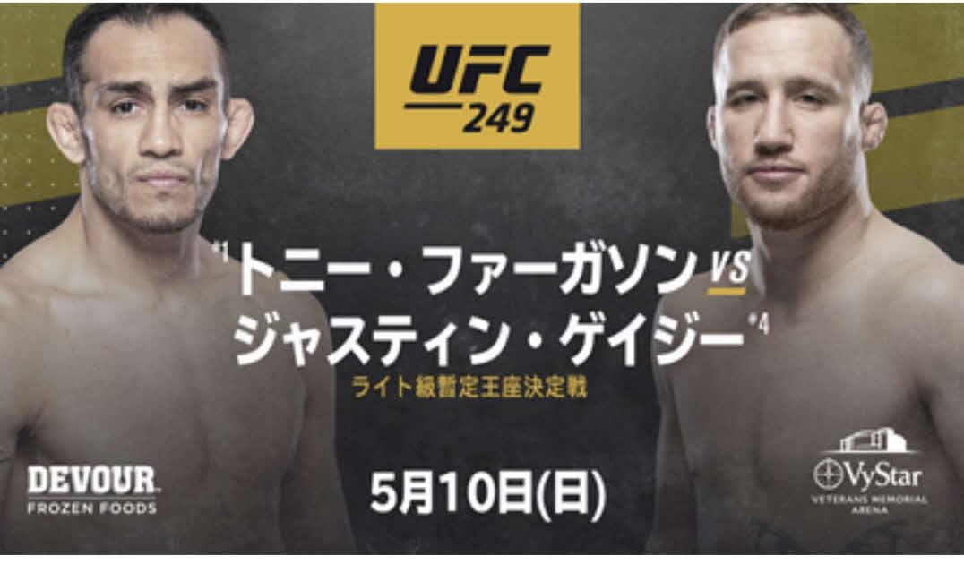 UFC興行再開 5月から無観客で一気に3大会 - 格闘技 : 日刊スポーツ