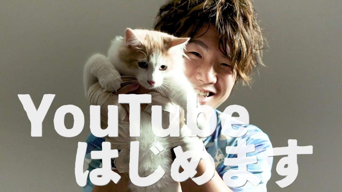 愛猫モフとタッグを組み、公式Youtebeチャンネルを開設した寺地拳四朗