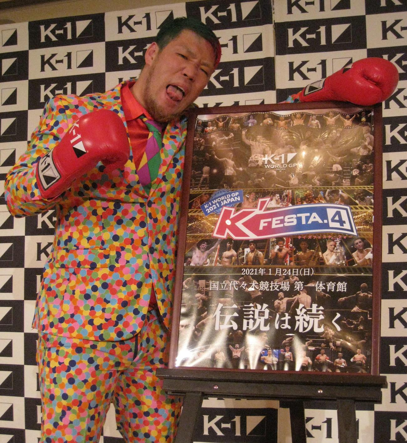 K-1のリングに復帰する京太郎(撮影・吉池彰)