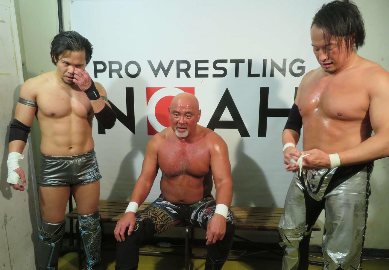 試合後、満足げな表情を浮かべる武藤(中央)。右は丸藤、左が吉岡