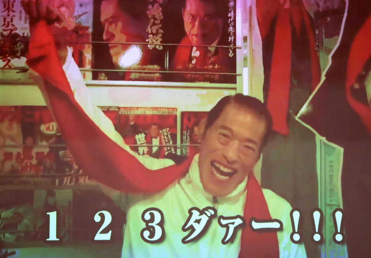 殿堂入りを果たしたアントニオ猪木氏はビデオメッセージで「1・2・3・ダァー!」を披露(撮影・丹羽敏通)