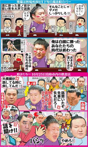日馬富士暴行事件の顛末
