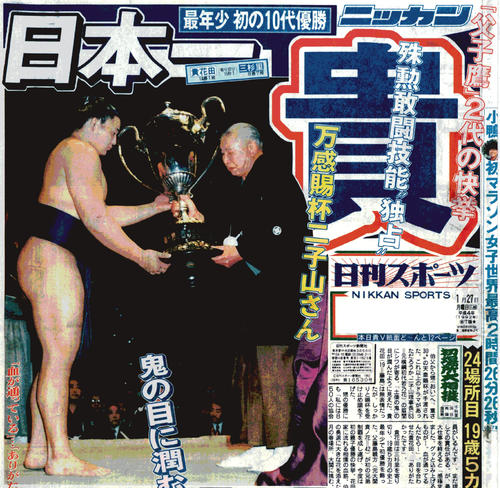 92年1月27日付日刊スポーツ東京最終版
