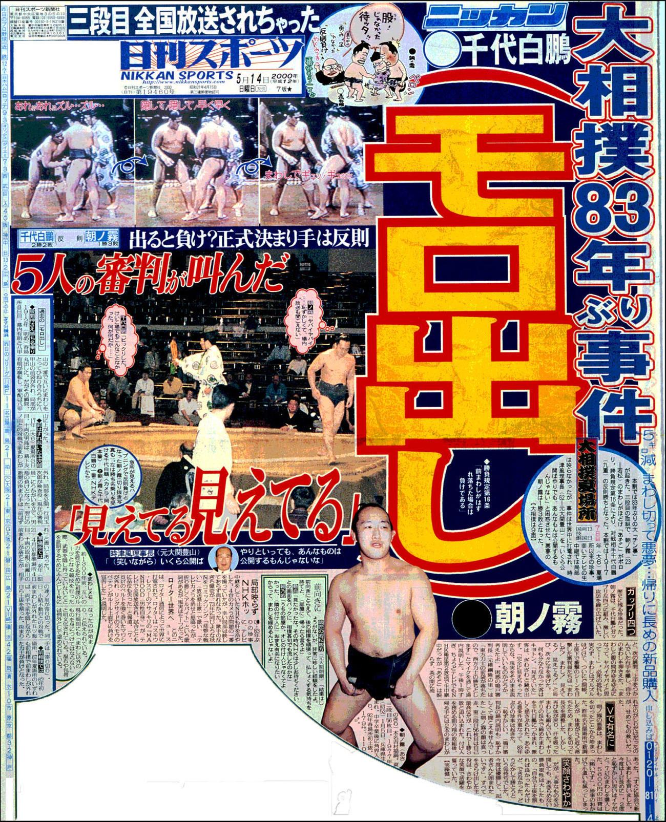 2000年5月14日付日刊スポーツ