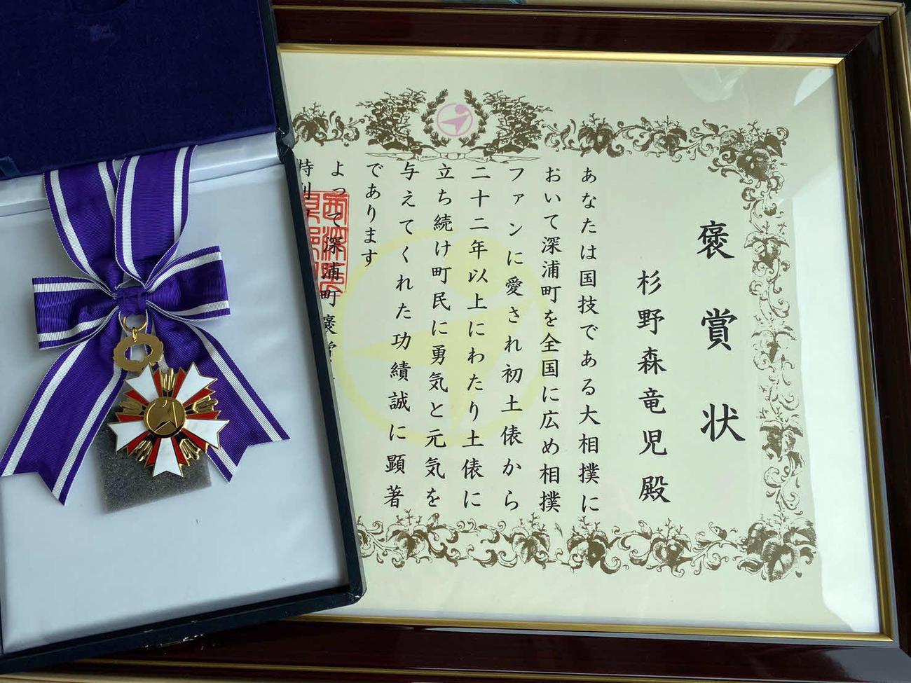 安治川親方(元関脇安美錦)が出身地の青森・深浦町から受賞した特別功労褒賞の褒賞状