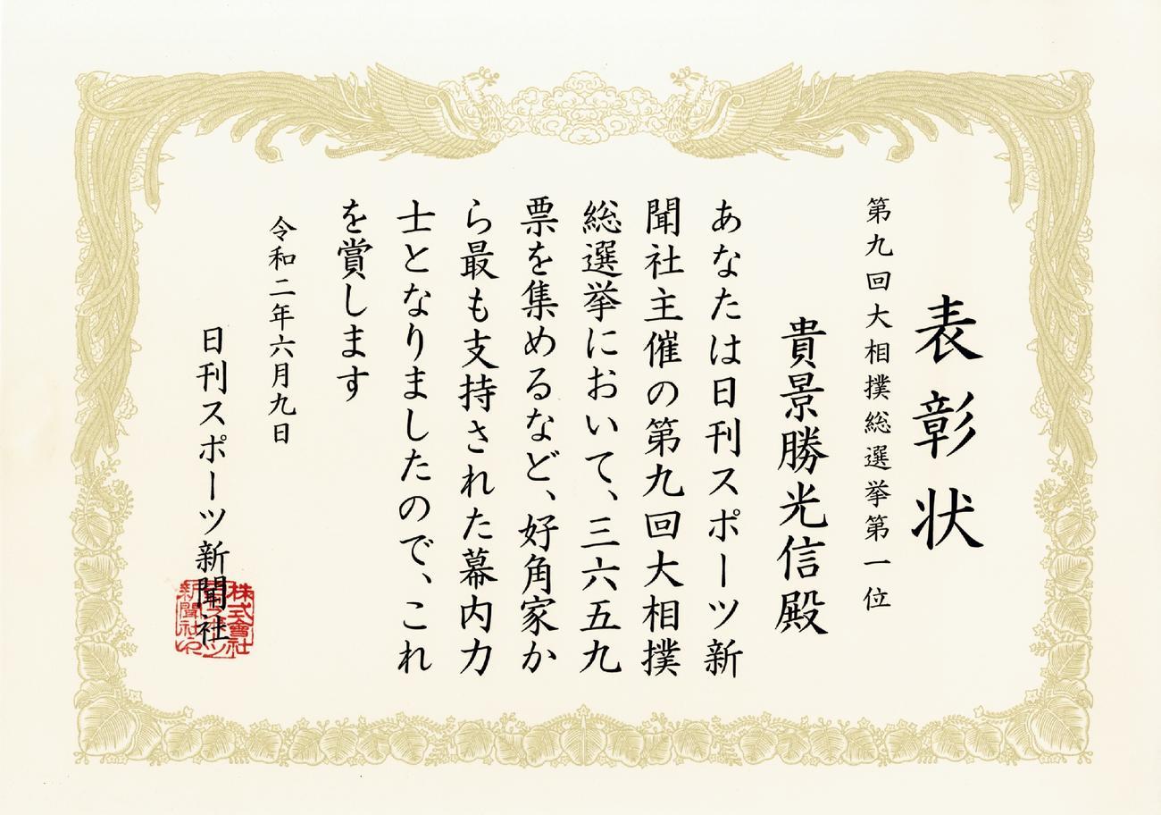 第9回大相撲総選挙 貴景勝の表彰状