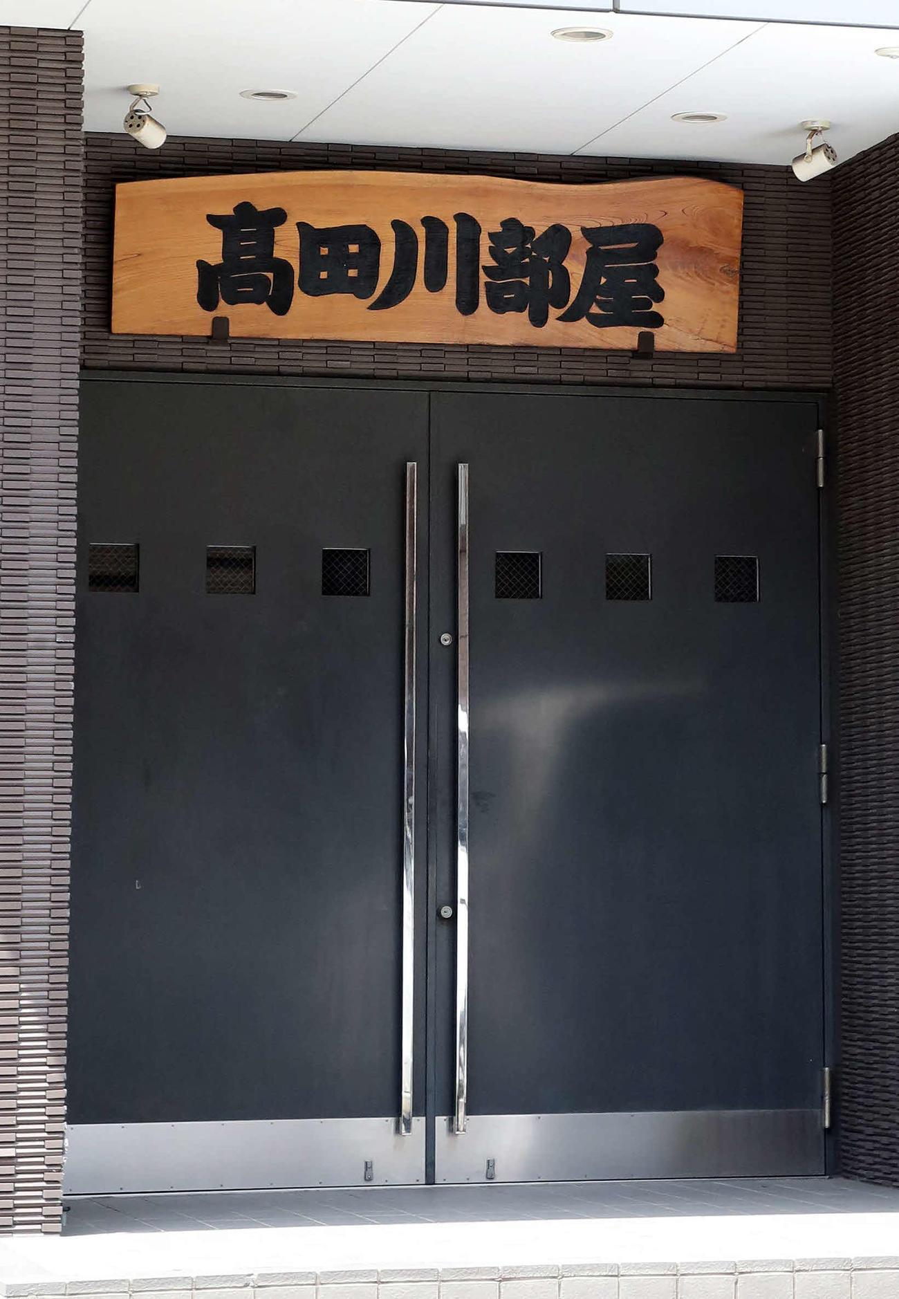 高田川部屋の外観