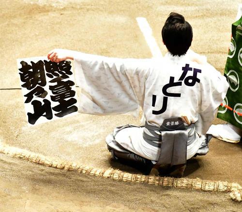 中入り後の明日の取組紹介で「照ノ富士 対 朝乃山」の一番がアナウンスされると、館内が沸いた(撮影・小沢裕)