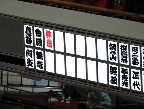 休場を知らせる電光板に白鵬の名が加わる(撮影・河田真司)