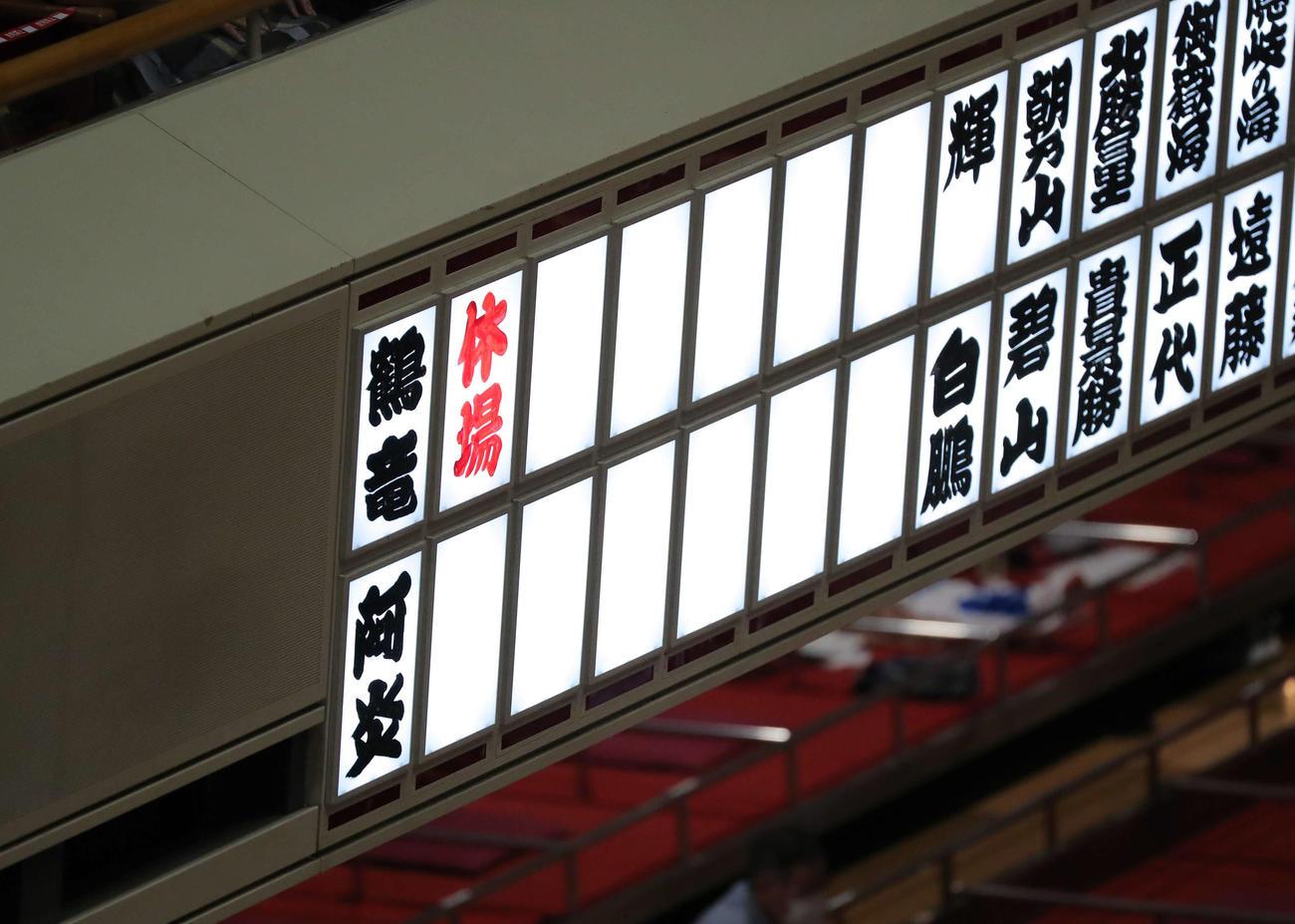 大相撲7月場所8日目 阿炎の休場を知らせる電光板(2020年7月26日)