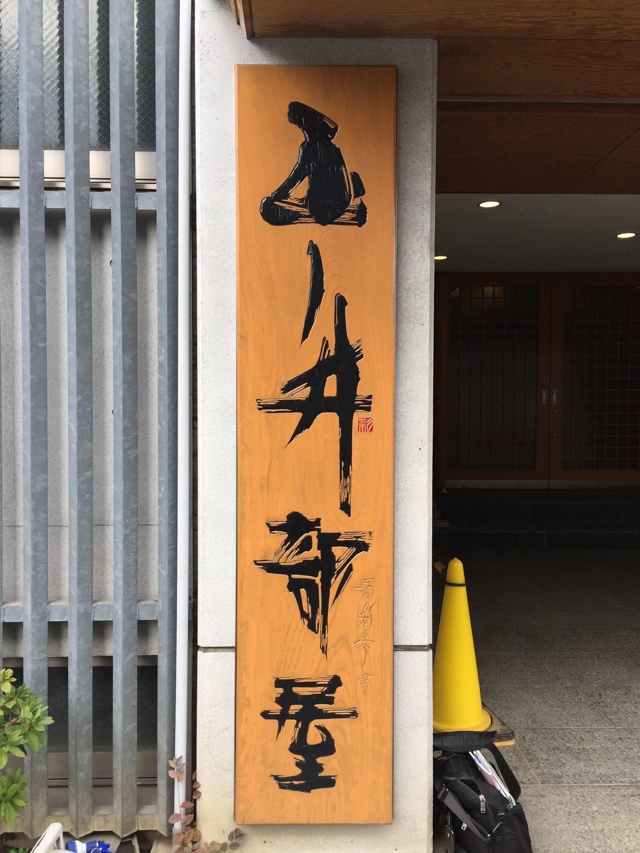 玉ノ井部屋の看板(東京都足立区)