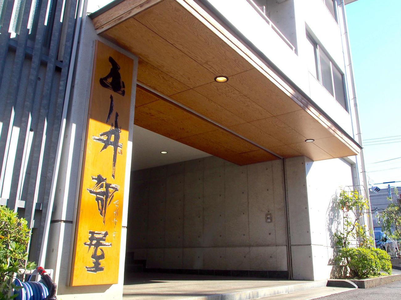 東京・足立区にある玉ノ井部屋