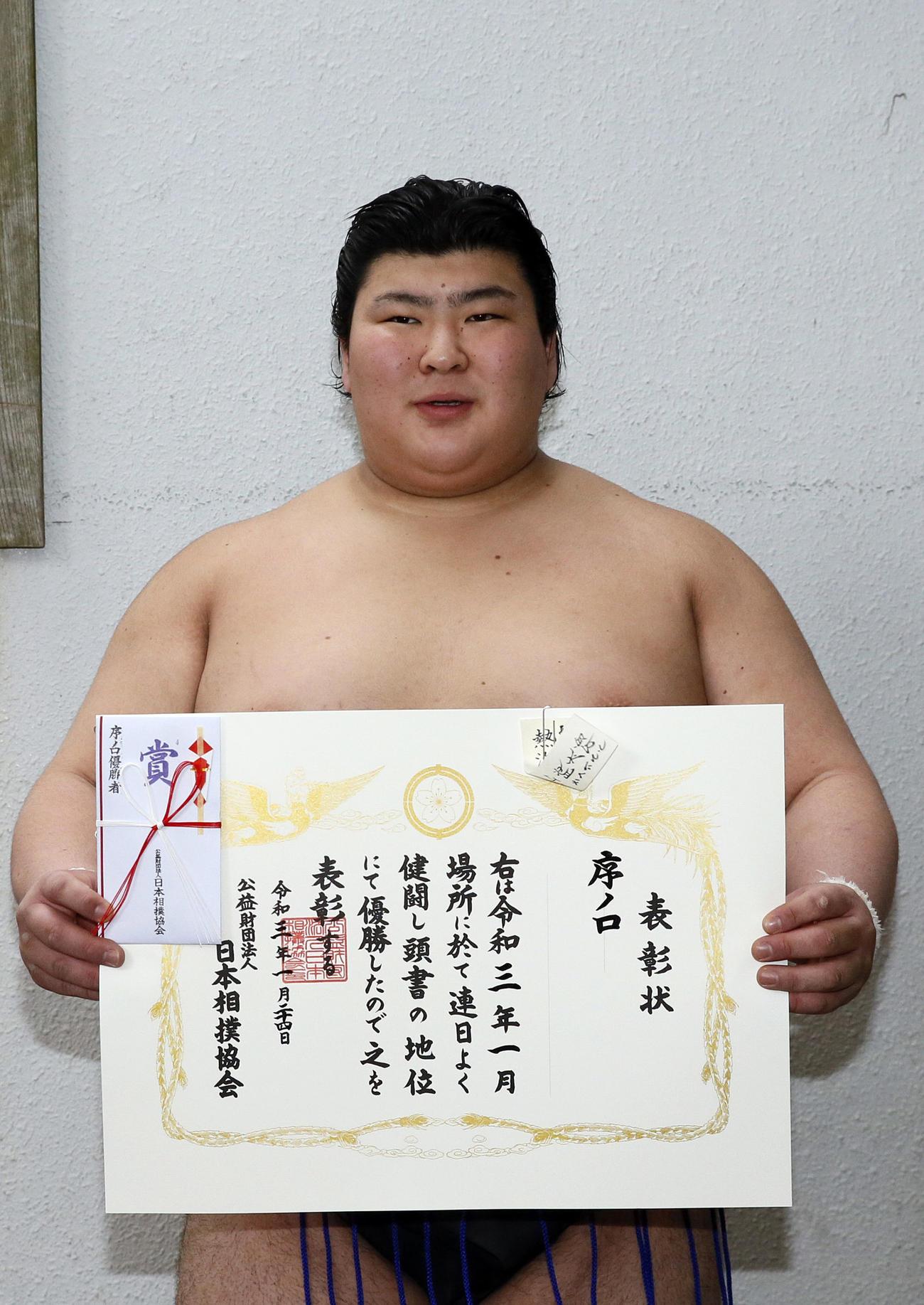 序ノ口優勝の熱海富士(代表撮影)