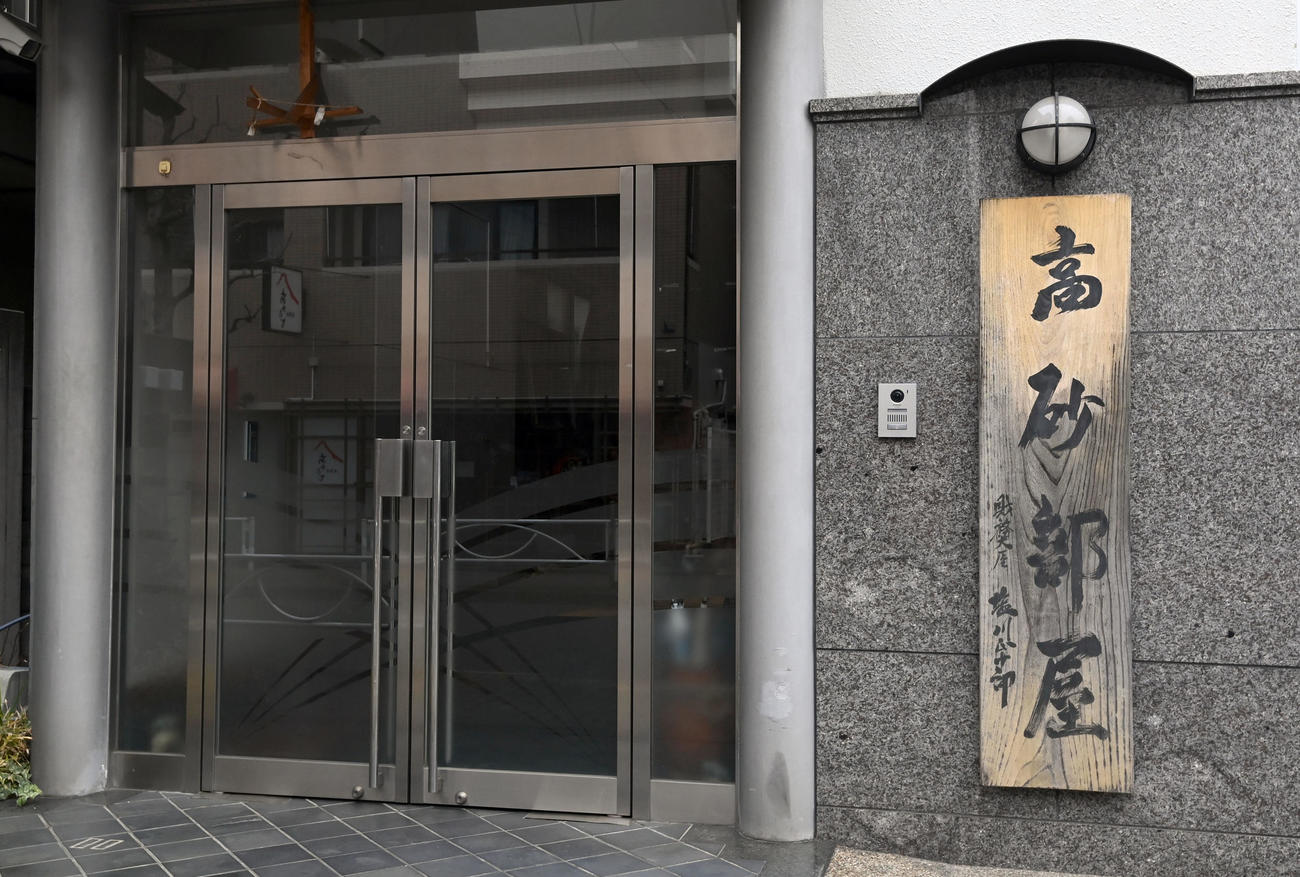 高砂部屋入り口(2021年2月26日撮影)