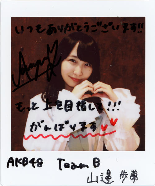 【AKB48】山邊歩夢応援スレ★3【ドラフト2期生】YouTube動画>22本 ->画像>370枚